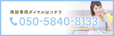 0561-72-8733