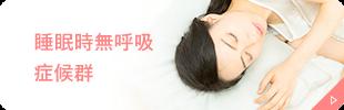 睡眠時無呼吸症候群