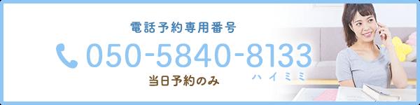 電話予約専用番号:050-5840-8133